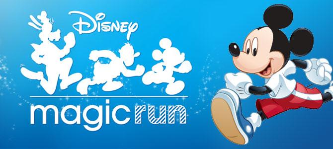 Disney Magic Run cabeçalho